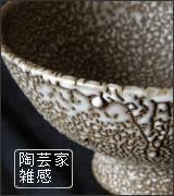 陶芸家 萩原啓蔵 カイラギと釉薬の美しさを追い求めていたい
