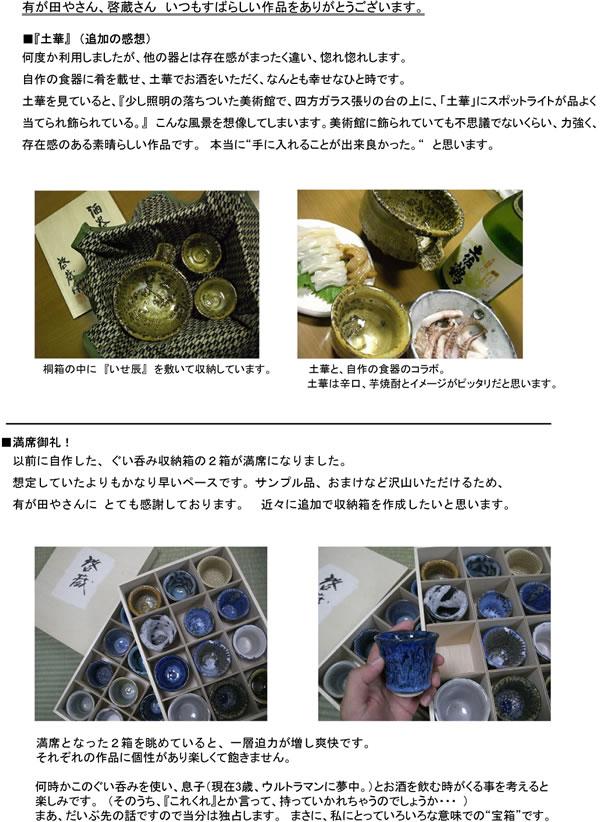 啓蔵のご感想 【特別編】2