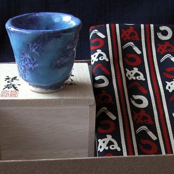 ぐい呑み 蒼釉 萩原啓蔵 陶芸作品