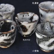 陶芸作品 白と黒のぐい呑みたち (5作品をまとめて撮影 萩原啓蔵作品)