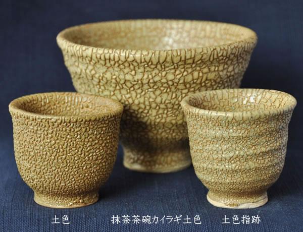【ぐい呑み】土色、土色指跡 【抹茶茶碗】カイラギ土色