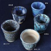 青(ブルー)の釉薬 陶芸作品 蒼・青のぐい呑みたち