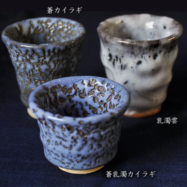 ぐい呑み 萩原啓蔵 陶芸作品