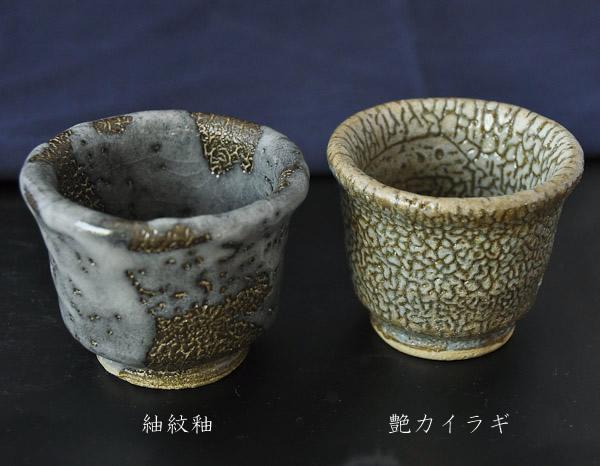 【作品を比較して味わってみる】ぐい呑み「紬紋釉」と「艶カイラギ」